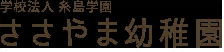 学校法人 糸島学園 笹山幼稚園ロゴ