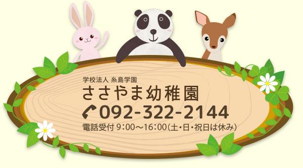 笹山幼稚園電話番号